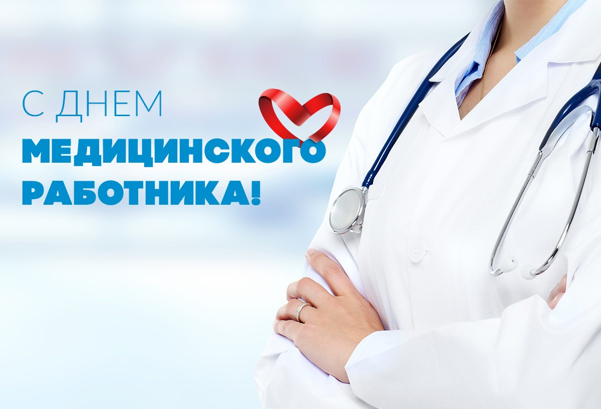 опубликовала день медика в россии фото было